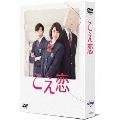 こえ恋 DVD-BOX