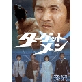 ターゲットメン DVD-BOX デジタルリマスター版