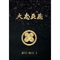大忠臣蔵 DVD-BOX I