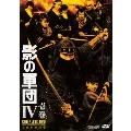 影の軍団IV COMPLETE DVD 壱巻<初回生産限定版>
