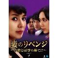 妻のリベンジ ~不倫と屈辱の果てに~ DVD-BOX4