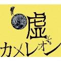 ヲトシアナ [CD+Blu-ray Disc]<初回限定盤>