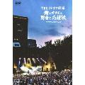 """LIFE WORK vol.4"" 2018.5.26 日比谷野外大音楽堂 俺とオマエと野音と応援歌"