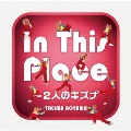 In This Place~2人のキズナ [CD+DVD]<初回限定盤>