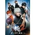 dTVオリジナルドラマ 銀魂2 GINTAMA -世にも奇妙な銀魂ちゃん-