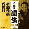 NHK落語名人選 三遊亭圓生 4 唐茄子屋/首提灯