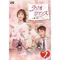 ラジオロマンス〜愛のリクエスト〜 DVD-BOX2[BBBF-9032][DVD]