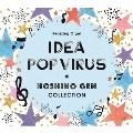 α波オルゴール~アイデア・Pop Virus~星野源コレクション CD