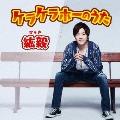 ケラケラホーのうた [CD+DVD]