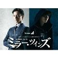 ミラー・ツインズ Season2 DVD-BOX<初回仕様>