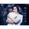 連続ドラマW 坂の途中の家 DVD-BOX