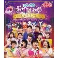 NHK「おかあさんといっしょ」ファミリーコンサート ふしぎな汽車でいこう~60年記念コンサート~