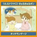 うた&ドラマCD・きゅるきゅるポン