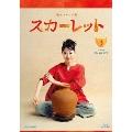 連続テレビ小説 スカーレット 完全版 Blu-ray BOX3