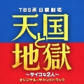 TBS系 日曜劇場 天国と地獄 ~サイコな2人~ オリジナル・サウンドトラック
