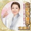 水前寺清子全曲集 ~真実一路のマーチ・三百六十五歩のマーチ~