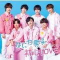 初心LOVE(うぶらぶ) [CD+Blu-ray Disc+ブックレット]<初回限定盤2>