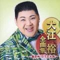 大江裕全曲集 ~檜舞台・のろま大将~