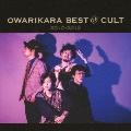 OWARIKARA BEST OF CULT 2010-2018 ~オワリカラの世界~<通常盤>
