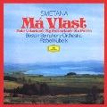 スメタナ:交響詩≪わが祖国≫ [UHQCD x MQA-CD]<生産限定盤>