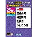DVDカラオケ うたえもん W (142)