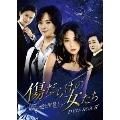 傷だらけの女たち~その愛と復讐~DVD-BOX2