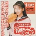 井上喜久子の月刊「お姉ちゃんといっしょ」4月号~お煎餅とセーラー服のフクザツな関係を考査する号