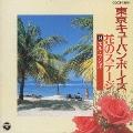 東京キュ-バン・ボ-イズ 花のステ-ジ~エル・マンボ