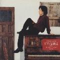 ピアノよ歌え 第6集~想い出のシーンを弾く~