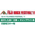 (セット) FUJI ROCK FESTIVAL '11 2011.7.29 1日券 + キャンプサイト券 @苗場スキー場
