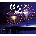 はなび [CD+バンダナ]<数量限定ライブ記念盤(東京Ver.)>