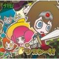 シスター村 [CD+CD-ROM]