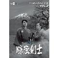 隠密剣士第8部 忍法まぼろし衆 HDリマスター版 Vol.2<宣弘社75周年記念>