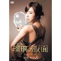瑠璃<ガラス>の仮面 DVD-BOX3