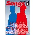月刊SONGS 2017年8月号 Vol.176