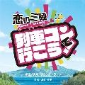 NHK特集ドラマ 恋の三陸 列車コンで行こう! オリジナル・サウンドトラック<数量限定盤>