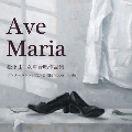 Ave Maria - 松下耕: 女声合唱作品集