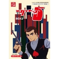 スカイヤーズ5 HDリマスター DVD-BOX BOX2