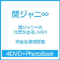 関ジャニ∞の元気が出るLIVE!! [4DVD+PhotoBook]<完全生産限定盤>