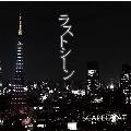 ラストシーン [CD+DVD]