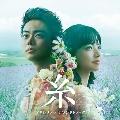 映画「糸」オリジナル・サウンドトラック