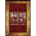 2013 神威♂楽園 de セメナ祭!! ~楽園祭って変態、いや大変!!!~