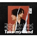 Take my hand (Type-B) [CD+DVD]