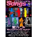 月刊SONGS 2017年10月号 Vol.178