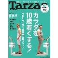 Tarzan 2019年3月28日号