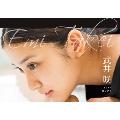 武井咲 2014年卓上カレンダー