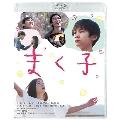 まく子 豪華版 [Blu-ray Disc+DVD]