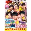 ザテレビジョン 首都圏関東版 2019年9月27日号