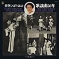 美空ひばり芸能生活三十周年記念 歌謡曲50年第1集