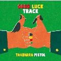 GOOD LUCK TRACK<完全生産限定盤>